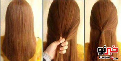 خودآرایی مو به روش ساده / تصویری