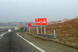 افزایش نرخ عوارض آزادراه تهران -پردیس