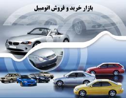 ادامه رکود در بازار خودرو+ جدول