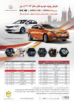 از سوی مدیاموتورز نماینده انحصاری این شرکت در ایران فروش ویژه خودروهای «ام جی» آغاز شد