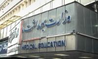 دانشگاههای علوم پزشکی رتبهبندی فرهنگی شدند/ کسب رتبه اول از سوی دانشگاه یزد