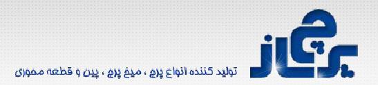 آگهی استخدام شرکت تولیدی پرچ ساز { آخرین مهلت : ۱۷ مهر ۱۳۹۴ }