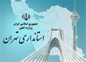 پنجشنبهها ادارت تهران تعطیل است / تغییر ساعت کار فقط برای ادارات اجرایی