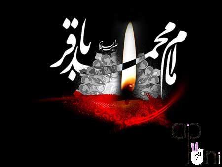 اس ام اس به مناسبت شهادت امام محمد باقر (ع)
