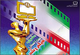 داوری ۸۵ فیلم مستند در جشنواره چهلوسوم فیلم رشد