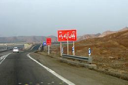 انسداد آزادراههای تهران-کرج و کرج-قزوین