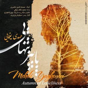 دانلود آهنگ «پاییز تنهایی» با صدای مهدی یغمایی