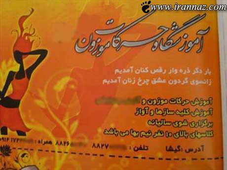 آگهی آموزش رقص در تهران جنجالی شد (عکس)