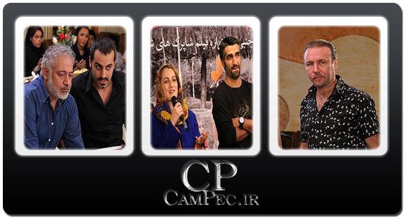 عکس های بازیگران در مراسم خیریه به نفع کودکان کار در حاشیه جشنواره شاپرک