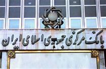 فهرست بانکها و موسسات مجاز توسط بانک مرکزی اعلام شد