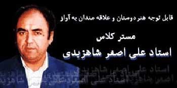 مستر کلاس استاد «علی اصغر شاهزیدی» برگزار می گردد