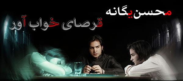 دانلود جدیدترین آهنگ محسن یگانه – قرصای خواب آور