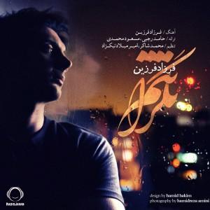 انتشار قطعه شنیدنی «نگرانتم» از فرزاد فرزین/ دانلود کنید