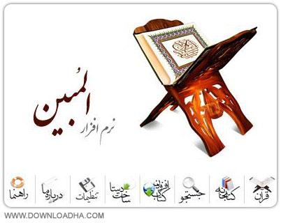 almobin دانلود کتاب قرآن + صوتی