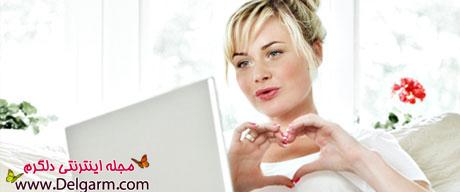 خیانت دیجیتالی به همسر در اینترنت و شبکه های اجتماعی
