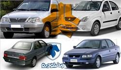 پیشنهاد محصول جایگزین به جای خودرو ثبتنامی