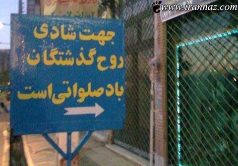 عکس های خنده دار از سوژه ها و سوتی های ایرانی