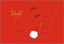 آلبوم موسیقی ˝آقانیا˝ با صدای محسن کیان انتشار یافت