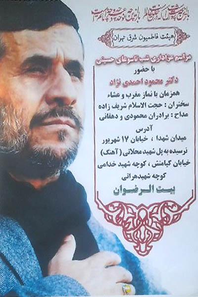 احمدی نژاد امشب کجاست؟ / عکس