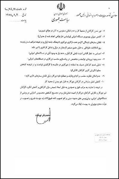 یک مصوبه دیگر دولت احمدی نژاد لغو شد