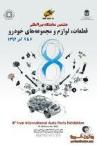در هشتمین نمایشگاه بین المللی قطعات خودرو ایران صورت گرفت: مشارکت چشمگیر خارجی ها نسبت به شرکت های ایرانی