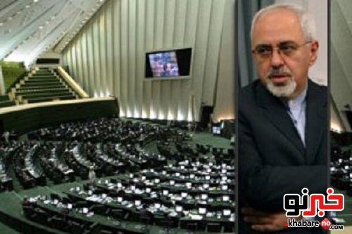 انتقاد ۲۰ نماینده از ظریف!!!