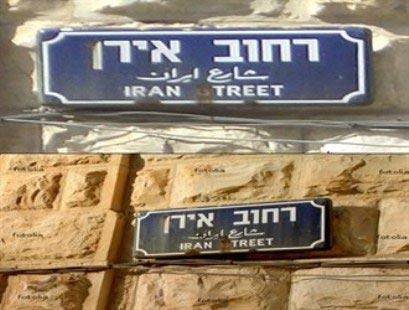 خیابان کورش و ایران در اسراییل ! + عکس