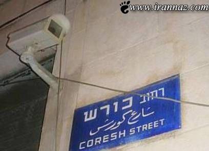 نام ایران در خیابان اصلی اسرائیل دیده شد + تصویر