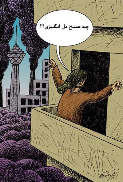 کاریکاتور آلودگی هوا – طنز