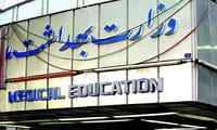 جدول زمانبندی آزمونهای وزارت بهداشت اعلام شد