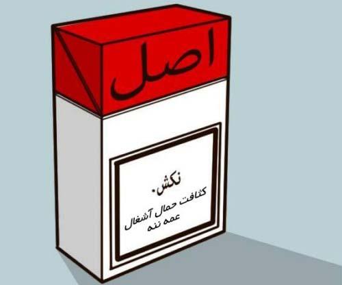 طرح  چاپ فحش و دری وری جهت کاهش مصرف سیگار