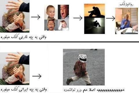 % وقتی یک بچه کتک می خوره (عکس ترول طنز)