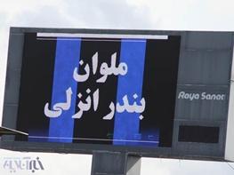 ملوان و روزهای پرافتخار در جام حذفی