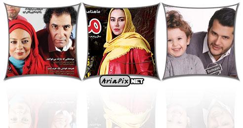عکس های بازیگران و هنرمندان بر جلد مجلات ویژه زمستان ۹۲