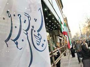 زمان آغاز پیش فروش خرید اینترنتی بلیت جشنواره فیلم فجر اعلام شد