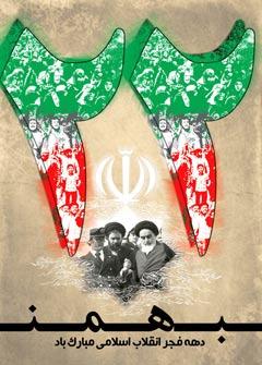 hhe651 همه چیز درباره ی انقلاب اسلامی ایران