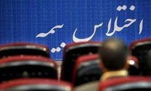 صدور حکم متهمان اختلاس از بیمه ایران تا پایان دی ماه