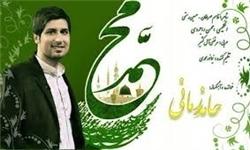 رونمایی از نماهنگ ۳ زبانه «محمد»(ص)+دانلود