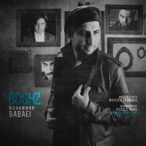 Mohammad Babaei - Boghz [ Puzzle Band Radio Edit ]