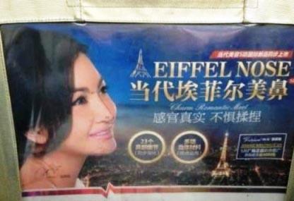 عمل جراحی زیبایی بینی زنان چین به شکل برج ایفل!!