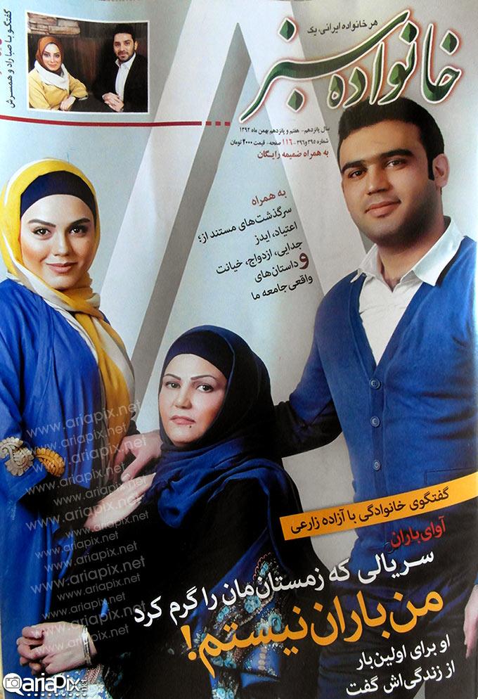 عکس آزاده زارعی مادر و برادرش / مجله خانواده سبز