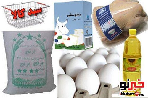 کالاهای جدید «سبد کالایی» دولت در فاز دوم