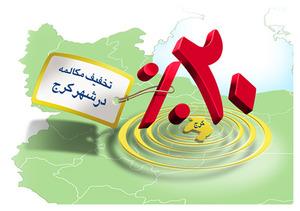 winter-promotion-Karaj-offer-image.jpg