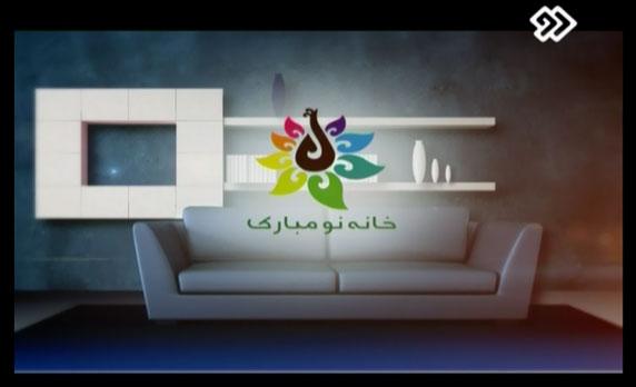 معرفی برنامه های تلویزیونی مرتبط با طراحی داخلی