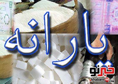 زمان واریز یارانه نقدی بهمن ماه