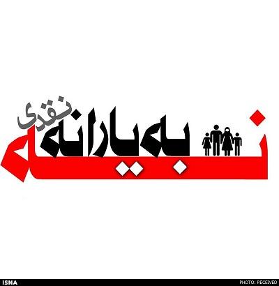 حمایت رییس سازمان میراث فرهنگی از «کمپین نه به یارانه»