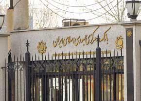 قسط دوم پول ایران مستقیم به حساب بانک مرکزی واریزشد و سومی تا روز دوشنبه واریز می گردد