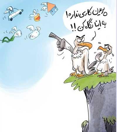 کاریکاتور پرواز قیمت ها در همه اجناس