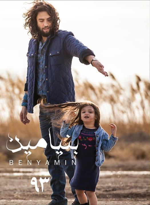 «بنیامین بهادری» و دخترش «بارانا»/ عکسی دیدنی که اولین بار از دختر بنیامین منتشر می شود