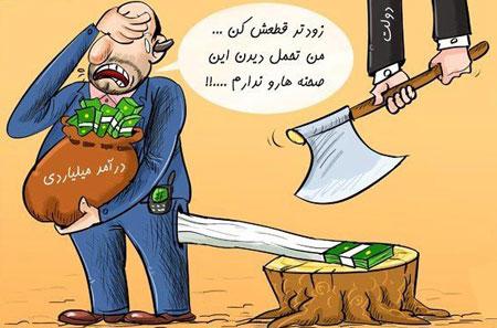 کاریکاتور| انصراف از یارانه ! – خنده دار